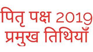 PITRAPAKSH|PITRAPAKSH DATE 2019|PITRU PAKSH SHRADH 2019|PITRU PAKSHA 2019 DATE