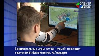 Занимательные игры «Атом - travel» проходят в детской библиотеке им. А.Гайдара