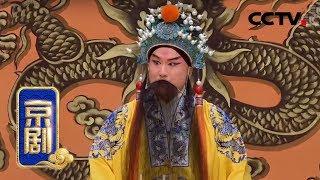 《中国京剧像音像集萃》 20190605 京剧《穆桂英挂帅》 1/2| CCTV戏曲