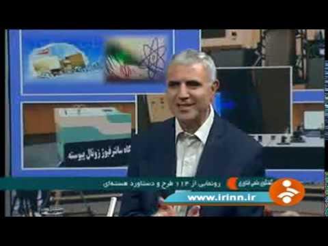 Iran Unveiled 114 nuclear technology achievements report دستاوردهاي هسته اي ايران