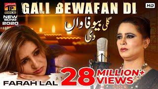 Aey Galli Bewafa Wan Di  Farah Lal (Video) Latest Saraiki  Punjabi Songs 2019