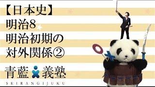 【日本史】明治8 明治初期の対外関係② (ぱんだの日本史、ぱんだの特別...