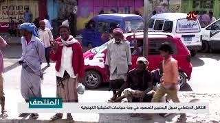 التكافل الاجتماعي سبيل اليمنيين للصمود في وجه سياسات المليشيا الكهنوتية | تقرير يمن شباب