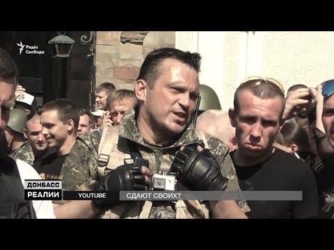 Россия сдаёт боевиков   «Донбасc.Реалии»