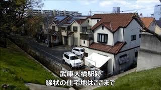 阪神武庫川線廃線跡を歩く