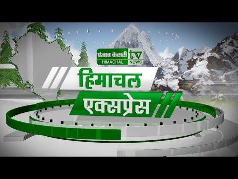 देखिए हिमाचल की दस बड़ी खबरें || Top Ten News || Himachal News ||