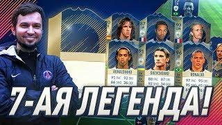 КОНЕЦ НОВОГОДНЕГО МАРАФОНА HAPPY-GO-LUCKY - FIFA 18 thumbnail