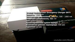 обзор универсальной мобильной батареи Drobak KL-5071