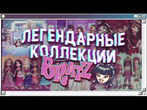 ✨ЛУЧШИЕ коллекции BRATZ 👠 | легендарные куклы Братц из двухтысячных