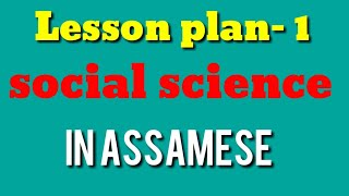 Lesson plan of social science in Assamese
