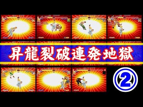 [2/3] 昇龍裂破連発地獄 by ケン - スーパーストリートファイターII X