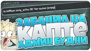 ЗАБАНИЛ ЗА ЧИТЫ НА КАПТЕ В GTA SAMP Админ будни Advance RP