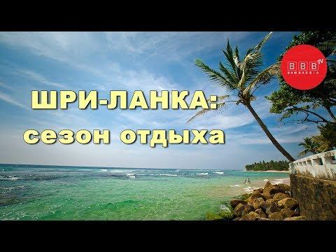 СЕЗОН ОТДЫХА на Шри-Ланке - обзор регионов, курортов и пляжей