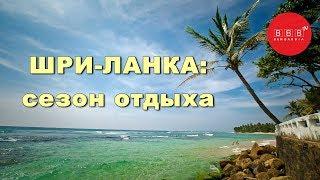видео Лучшие пляжи и курорты Шри-Ланки