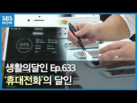 SBS [생활의달인] - 휴대전화의 달인 / 'Little Big