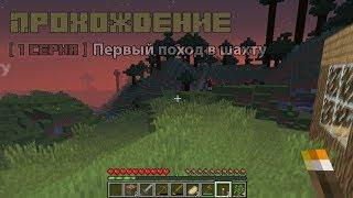 [ ИГРАЕМ ] - Minecraft #01: Первый поход в шахту