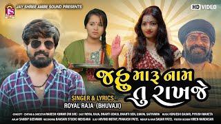 Royal Raja(Bhuaji) - Jahu Maru Name Tu RakhJe - New Gujarati Video Song - @Jay Shree Ambe Sound