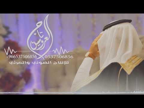 شيلة عروس باسم سارة حماسيه اهداء من ام العروس لبنتها