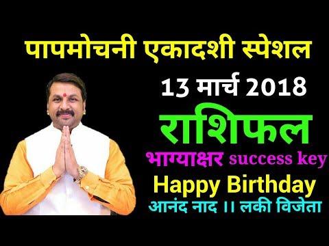 14 March Exam Mantra | 13 March 2018 |Daily Rashifal ।Success Key | Happy Birthday |Best Astrologer