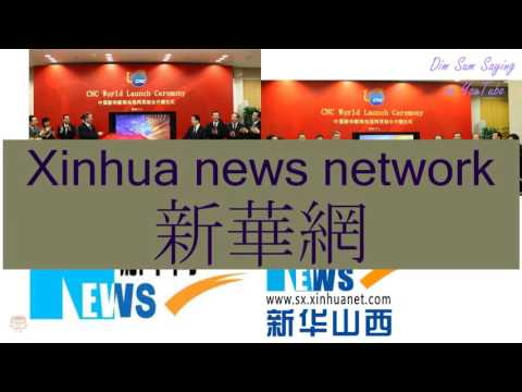 """XINHUA NEWS NETWORK"" in Cantonese (新華網) - Flashcard"