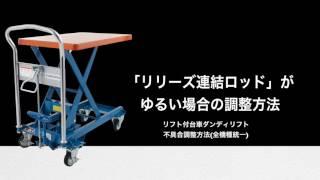 ダンディリフト 昇降不具合時ジャッキ調整方法【花岡車輌株式会社】