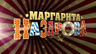 Маргарита Назарова. Триумф силы и великой любви (2016) мелодраматический сериал, биография