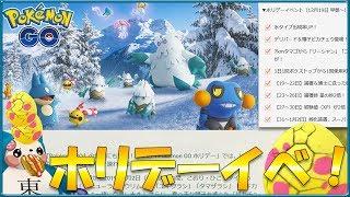 【ポケモンGO】新ポケモン登場!ホリデーイベント!氷タイプ&タマゴ孵化祭り?