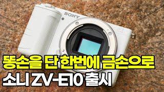 소니 브이로그 카메라 ZV-E10, ᄋ…