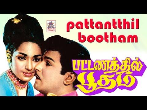 Pattinathil Bootham super hit comedy  full movie   jai shankar   Nagesh  பட்டணத்தில் பூதம்