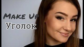 Как сделать макияж глаз уголок /Make Up/ Beauty/ How to Do Eye Makeup in the Corner