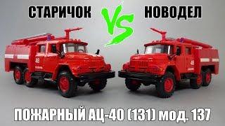 АЦ-40(131)-137 || старичок vs новодел || сравнительный обзор моделей от Элекон (АРЕК)
