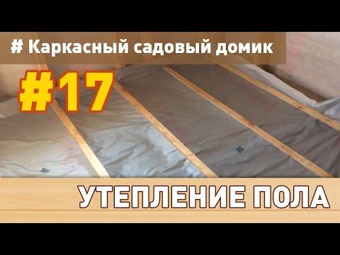 Каркасный домик своими руками: # 17 (Утепление пола)