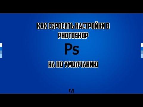 Как сбросить настройки фотошопа