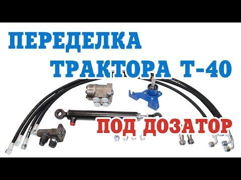 Комплект переоборудования рулевого управления Т-40 под насос дозатор