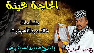 من أجمل أغنيات جعفر السقيد / الحاجي بخيتة