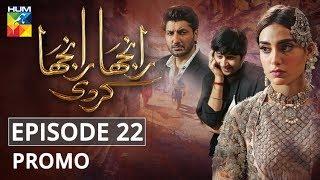 Ranjha Ranjha Kardi Episode #22 Promo HUM TV Drama