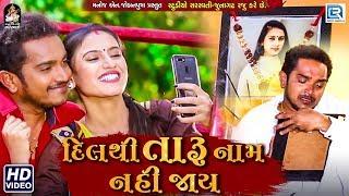 Dil Thi Taru Naam Nahi Jaay Amit Thakor | New Sad Song | Full VIDEO | Latest Gujarati Song