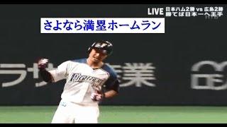 2時間56分~日本ハムファイターズ さよなら満塁ホームラン(西川選手)