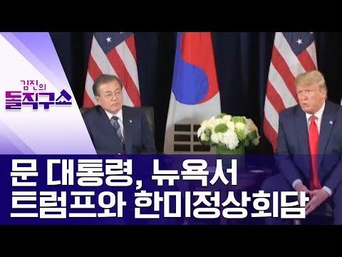 문 대통령, 뉴욕서 트럼프와 한미정상회담   김진의 돌직구쇼