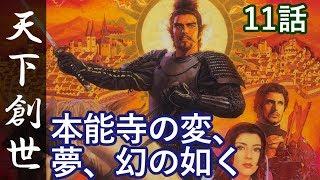 信長の野望 天下創世 11話「本能寺の変、夢、幻の如く」 thumbnail