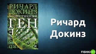 ОБЗОР: ЭГОИСТИЧНЫЙ ГЕН - Ричард Докинз