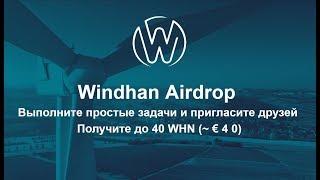 Airdrop Windhan от биржи LATOKEN на 40 Евро Криптовалюта без вложений