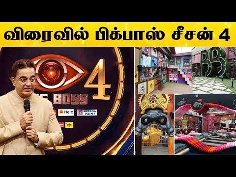 விரைவில் தொடங்குகிறது பிக்பாஸ் சீசன் 4..!   Kamal Haasan   Bigg Boss Season 4 Tamil   Kalakkalcinema