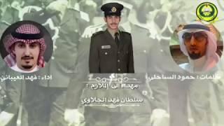 شيلة حفل تخرج الملازم | سلطان فهد الجلاوي | كلمات حمود الساحلي | اداء فهد العيباني