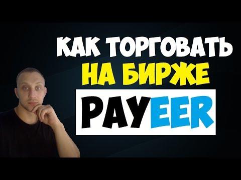 Как заработать на payeer кошельке