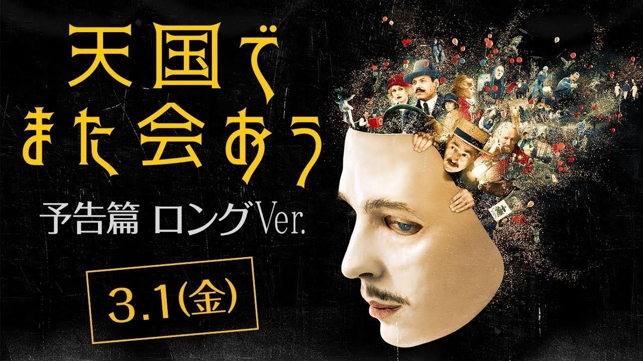 映画『天国でまた会おう』3.1(金)公開