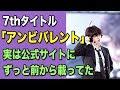 【欅坂46】7thタイトル『アンビバレント』実は約1ヶ月前から公式サイトに載っていた!