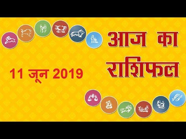 आज का राशिफल 11 जून 2019 ।Today Rashifal In Hindi । दैनिक राशिफल । 11 जून का राशिफल