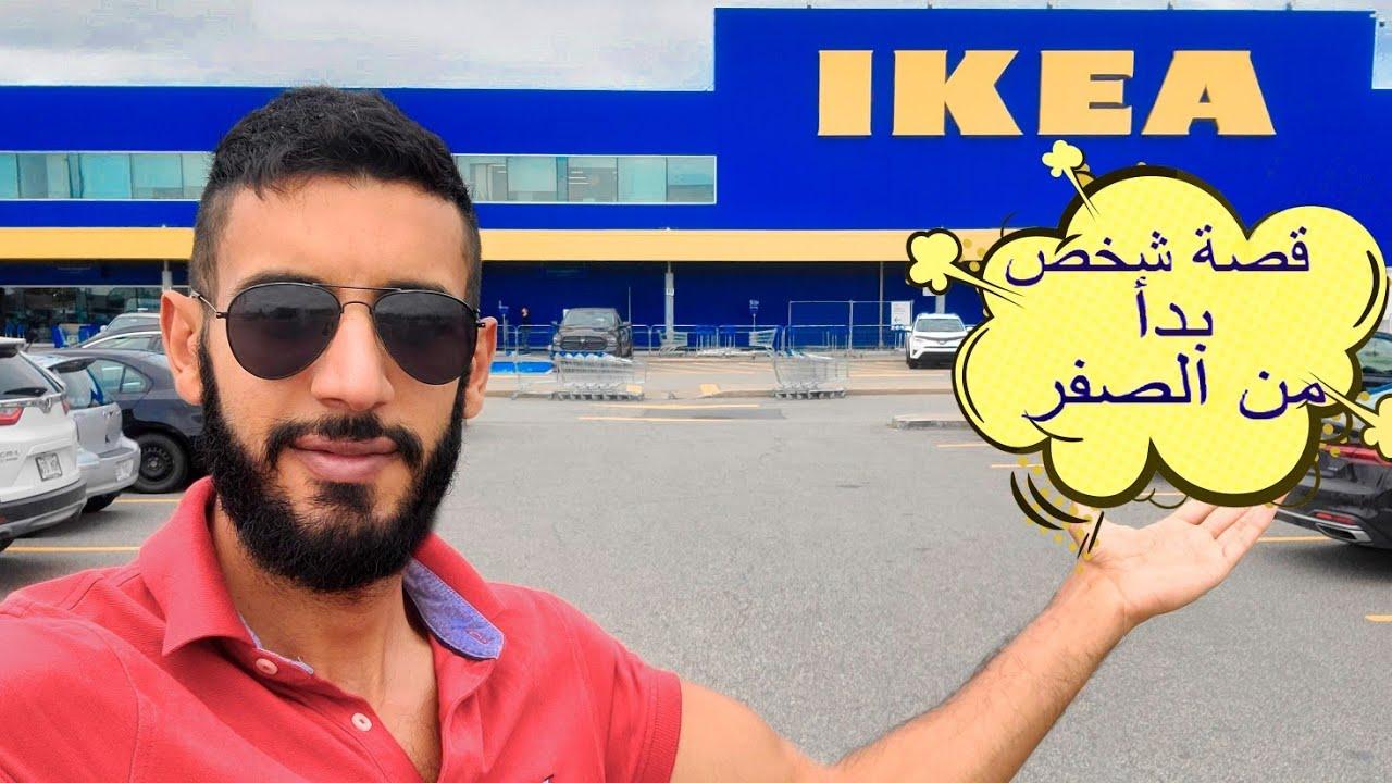 حياتي كندا الحلقة 76 / IKEA احسن متجر لأثاث البيت ،قصة رجل بدأ من الصفر💰