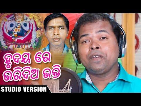 Hrudaya Re Mora Bharidia Bhakti - Odia New Bhajan Song - Studio Version